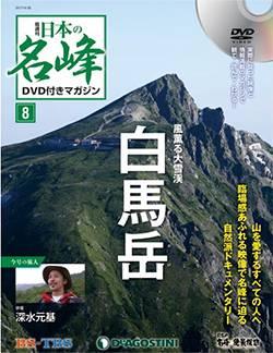 隔週刊 日本の名峰 8号