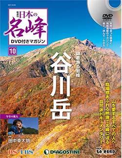 隔週刊 日本の名峰 10号