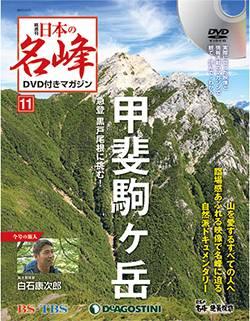 隔週刊 日本の名峰 11号