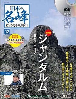 隔週刊 日本の名峰 12号