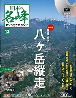 隔週刊 日本の名峰 13号