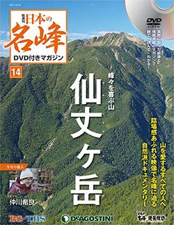 隔週刊 日本の名峰 14号