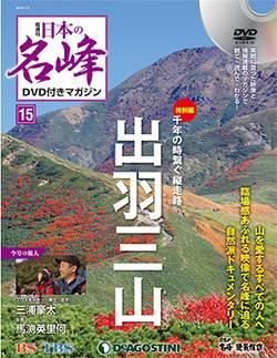 隔週刊 日本の名峰 15号