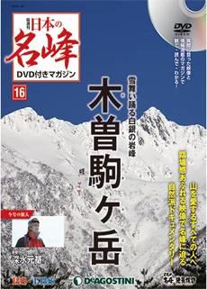 隔週刊 日本の名峰 16号