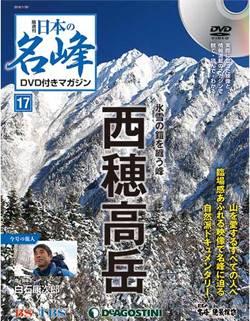 隔週刊 日本の名峰 17号