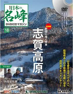 隔週刊 日本の名峰 18号
