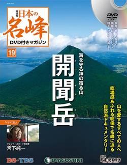 隔週刊 日本の名峰 19号