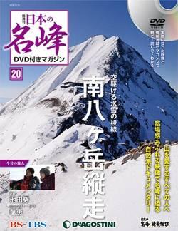 隔週刊 日本の名峰 20号