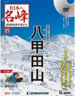 隔週刊 日本の名峰 21号