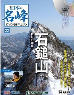 隔週刊 日本の名峰 22号