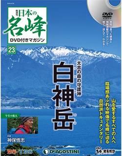 隔週刊 日本の名峰 23号
