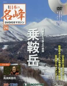 隔週刊 日本の名峰 24号