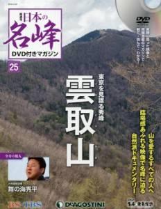 隔週刊 日本の名峰 25号