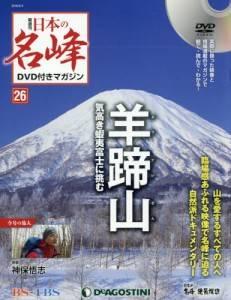 隔週刊 日本の名峰 26号