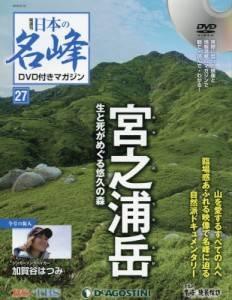 隔週刊 日本の名峰 27号