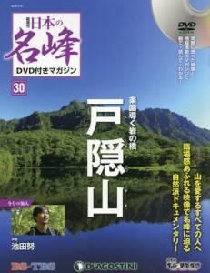 隔週刊 日本の名峰 30号