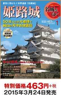 隔週刊 名城をゆく 第1号 姫路城大天守平成の大修
