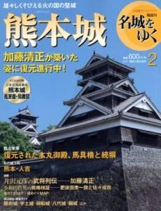 隔週刊 名城をゆく 第2号 熊本城