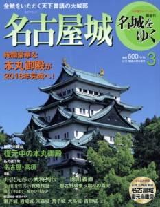 隔週刊 名城をゆく 第3号 名古屋城