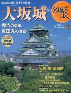 隔週刊 名城をゆく 第4号 大阪城