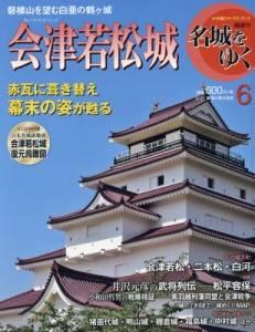 隔週刊 名城をゆく 第6号  会津若松城