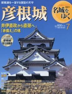 隔週刊 名城をゆく 第7号 彦根城