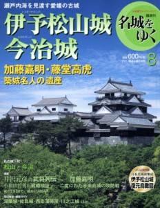 隔週刊 名城をゆく 第8号 伊予松山城 今治城