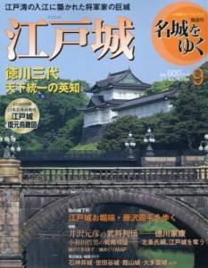 隔週刊 名城をゆく 第9号 江戸城