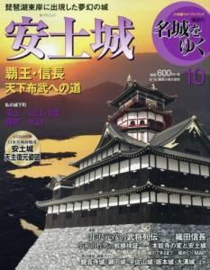 隔週刊 名城をゆく 第10号 安土城