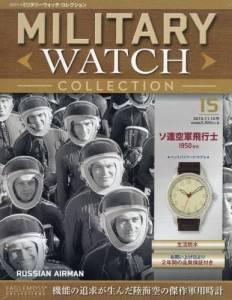 隔週刊ミリタリーウォッチ・コレクション 15号