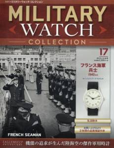 隔週刊ミリタリーウォッチ・コレクション 17号