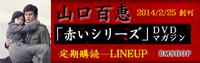 山口百恵「赤い」シリーズDVDマガジン