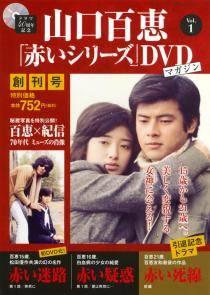 山口百恵「赤い」シリーズDVDマガジン 1〜55号