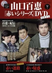 山口百恵「赤い」シリーズDVDマガジン  7号