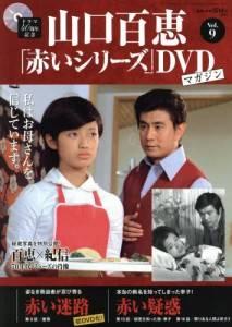 山口百恵「赤い」シリーズDVDマガジン  9号