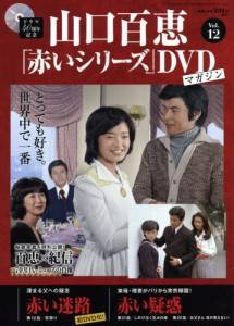 山口百恵「赤い」シリーズDVDマガジン 12号