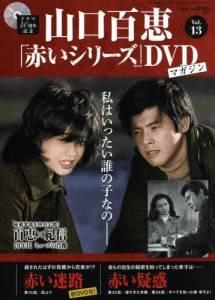 山口百恵「赤い」シリーズDVDマガジン 13号