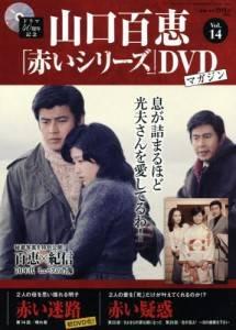 山口百恵「赤い」シリーズDVDマガジン 14