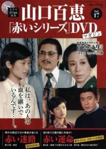 山口百恵「赤い」シリーズDVDマガジン 17