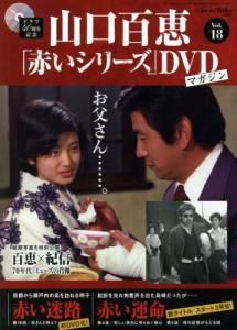 山口百恵「赤い」シリーズDVDマガジン 18