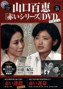 山口百恵「赤い」シリーズDVDマガジン 21