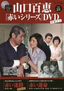 山口百恵「赤い」シリーズDVDマガジン 23