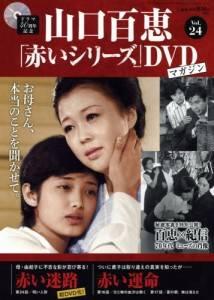 山口百恵「赤い」シリーズDVDマガジン 24