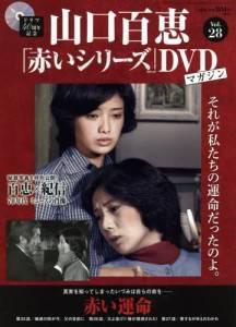 山口百恵「赤い」シリーズDVDマガジン 28