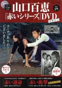 山口百恵「赤い」シリーズDVDマガジン 29