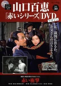山口百恵「赤い」シリーズDVDマガジン 30