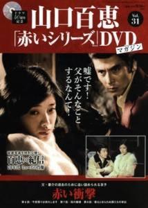 山口百恵「赤い」シリーズDVDマガジン 31