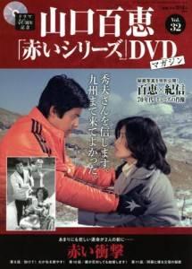 山口百恵「赤い」シリーズDVDマガジン 32