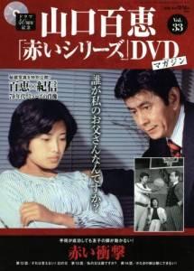 山口百恵「赤い」シリーズDVDマガジン 33