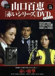 山口百恵「赤い」シリーズDVDマガジン 34